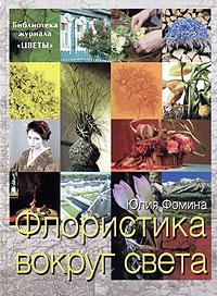 Юлия Фомина Флористика вокруг света золотая книга целителей разных стран