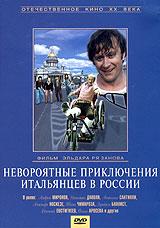 Невероятные приключения итальянцев в России фильмы эльдара рязанова том2 5