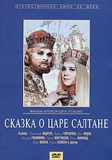 Сказка о царе Салтане (х/ф) три девицы под окном