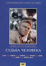 Судьба человека сергей виватенко адмирал федор ушаков – мореплаватель и монах