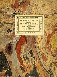 Книжные знаки Сергея Грузенберга анн гингер серж гингер гештальт терапия контакта