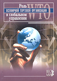 Скачать Роль Всемирной торговой организации в глобальном управлении быстро