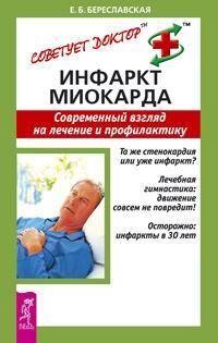Е. Б. Береславская Инфаркт миокарда. Современный взгляд на лечение и профилактику беда от нежного сердца