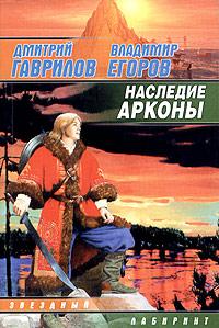 Дмитрий Гаврилов, Владимир Егоров Наследие Арконы