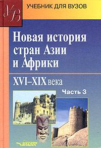 Новая история стран Азии и Африки. XVI-XIX века. Часть 3 xvi фестиваль памяти аркадия северного часть 1