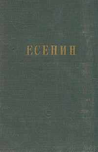 С. Есенин. Стихотворения
