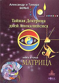 Тайная Доктрина дней Апокалипсиса. Книга 2. Матрица