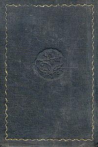 Путешествие в Икарию. В двух томах. Том 1