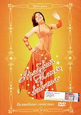 Арабский Танец живота. Часть 3. Волшебные свойства шелковая вуаль для танец живота аутентичные шелковые вуали аксессуары для танцев живота королевский синий роза желтый красный