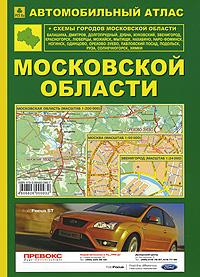 цены  Автомобильный атлас Московской области