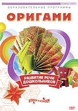 Zakazat.ru Оригами