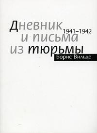 Борис Вильде Дневник и письма из тюрьмы. 1941 - 1942 все цены