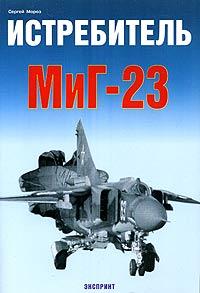 Сергей Мороз Истребитель МиГ-23