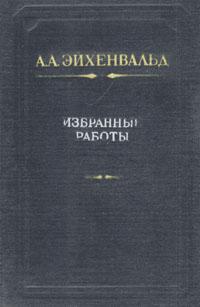 А. А. Эйхенвальд. Избранные работы в в белецкий очерки о движении космических тел