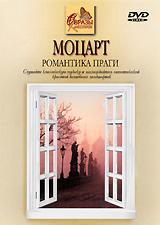 Моцарт:  Романтика Праги Millenium Films,Powersports