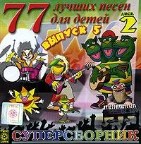 77 лучших песен для детей. Суперсборник. Выпуск 5. Диск 2 цена