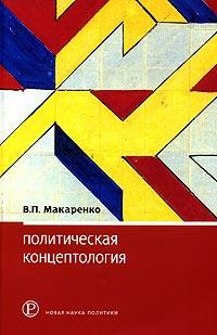 В. П. Макаренко Политическая концептология: обзор повестки дня единственный и его собственность