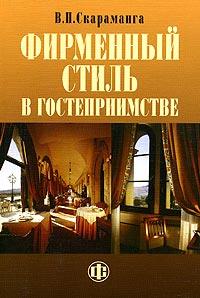 В. П. Скараманга Фирменный стиль в гостеприимстве
