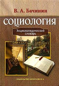 В. А. Бачинин Социология. Энциклопедический словарь куплю очередь на мазду 3