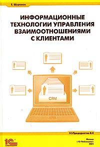 Информационные технологии управления взаимоотношениями с клиентами