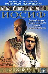 Библейские сказания: Иосиф цена