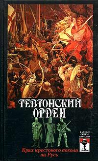 Тевтонский орден. Крах крестового похода на Русь