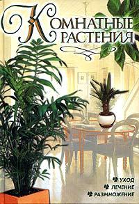 Ю. В. Рычкова Комнатные растения лейка для комнатных растений