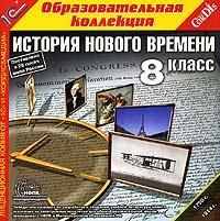 История Нового времени. 8 класс мхк 7 класс рабочая тетрадь русская художественная культура x xvii вв