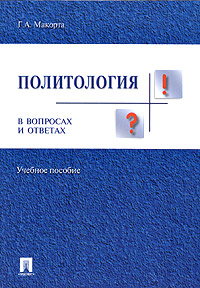 Политология в вопросах и ответах