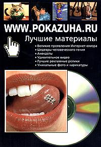 www.pokazuha.ru. Лучшие материалы. Субъективная подборка Интернет-юмора (+ CD-ROM)