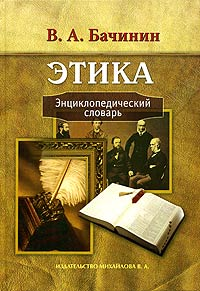В. А. Бачинин Этика. Энциклопедический словарь