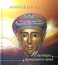 Мастера бронзового века книга мастеров