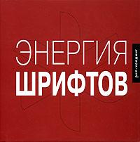 Энергия шрифтов (+ CD)