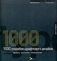 1000 способов шрифтового дизайна. Уилсон Харви