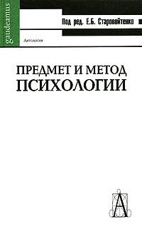 Предмет и метод психологии