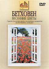 Бетховен:  Весенние цветы Millenium Films,Powersports