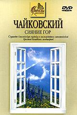 Чайковский:  Сияние гор PowersportsMillenium International,Millenium Films,Powersports