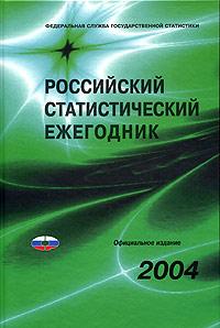 Российский статистический ежегодник. 2004. Статистический сборник