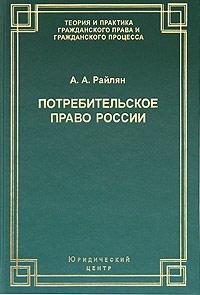 Потребительское право России. Основные положения