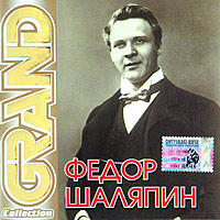Федор Шаляпин Grand Collection. Федор Шаляпин федор плевако нашумевшие уголовные процессы