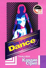 Dance. Танцуем Кардио Стрип