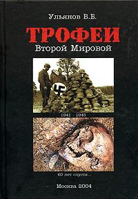 В. Б. Ульянов Трофеи Второй Мировой типпельскирх к история второй мировой войны блицкриг