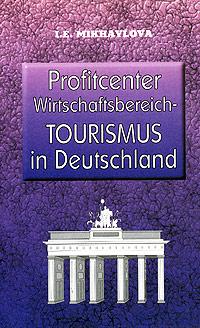 Profitcenter Wirtschaftsbereich-Tourismus in Deutschland / Экономика туризма в Германии