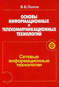 Основы информационных и телекоммуникационных технологий. Сетевые информационные технологии