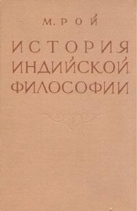 История индийской философии марианна кошкарян из истории философии античная философия
