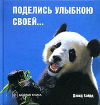 Поделись улыбкою своей... мельник в домашние животные и их детеныши page 1