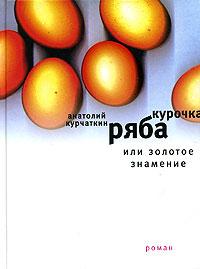 Анатолий Курчаткин Курочка Ряба, или Золотое знамение анатолий курчаткин курочка ряба или золотое знамение