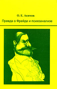 О. Е. Акимов Правда о Фрейде и психоанализе