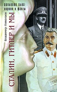 Владимир Николаев Сталин, Гитлер и мы