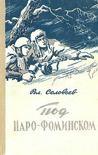 Под Наро-Фоминском монета номиналом 3 рубля 50 лет разгрома немецко фашистских войск под москвой proof в капсуле ссср 1991 год